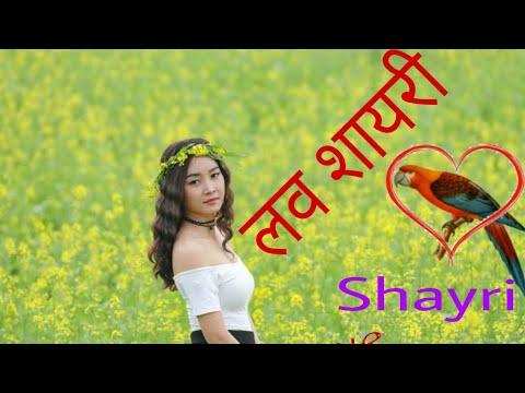 Love SMS - बेहतरीन लव शायरी ( हिंदी में लव शायरी ) Love Shayari in hindi 2019