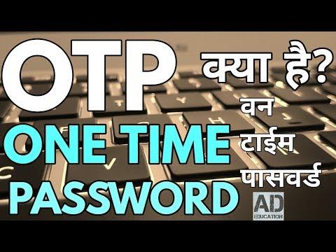 WHAT IS OTP one time password ? OTP क्या है? कैसे ऑनलाइन सुरक्षा देता है? (видео)