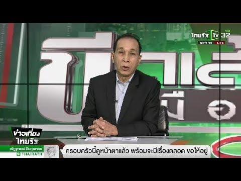 กสทช.เอาจริงโฆษณาหลอกลวง : ขีดเส้นใต้เมืองไทย   16-05-61   ข่าวเที่ยงไทยรัฐ