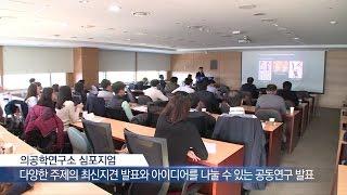 의공학연구소 심포지엄 개최 미리보기