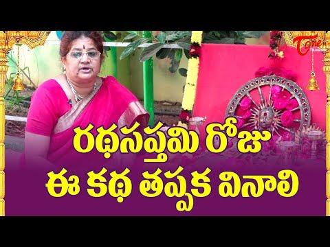Ratha Saptami Story | Festival of Sun | History of Ratha Saptami 2018