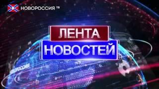 """Лента Новостей на """"Новороссия ТВ"""" 16 февраля 2017 года"""