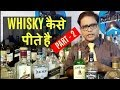 how to drink whisky in hindi (part 2)