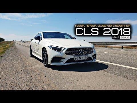 Mercedes CLS 2018. Правильный тест-драйв LOUD SOUND. онлайн видео