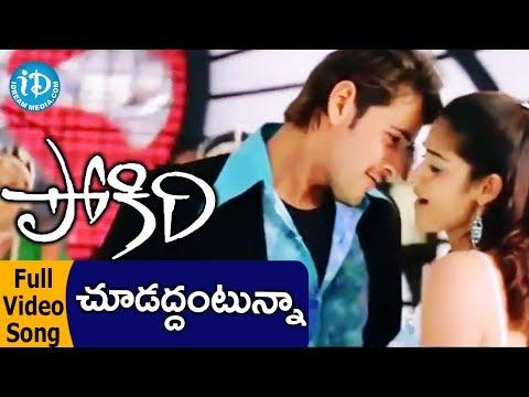 Video Chododhantunna Song - Pokiri Movie, Mahesh Babu, Ileana, Puri Jagannadh, Mani Sharma download in MP3, 3GP, MP4, WEBM, AVI, FLV January 2017