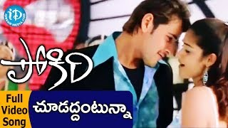 Chododhantunna Song - Pokiri Movie, Mahesh Babu, Ileana, Puri Jagannadh, Mani Sharma