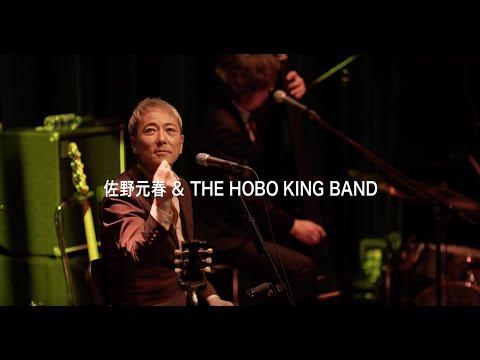 トーキョー・シック(LIVE)佐野元春 & THE HOBO KING BAND