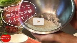 ベジセーフの洗い方『お米編』