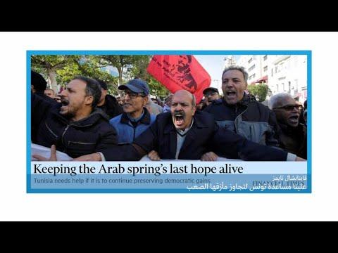 العرب اليوم - شاهد: القضايا الاجتماعية ثغرة في الديمقراطية التونسية