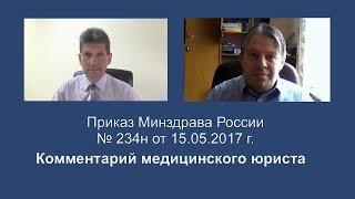 Приказ Минздрава России от 19 мая 2017 года N 234н