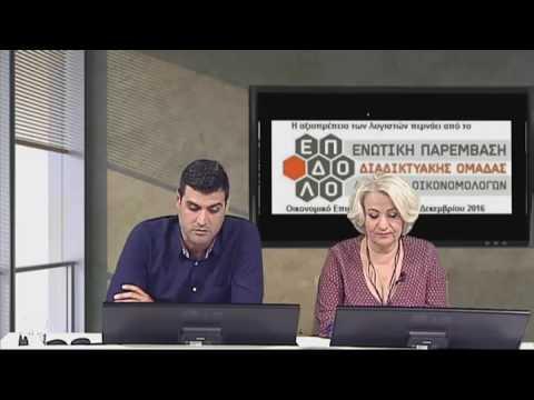 ΕΠΔΟΛΟ – Ενωτική Παρέμβαση Διαδικτυακής Ομάδας – Λογιστών Οικονομολόγων