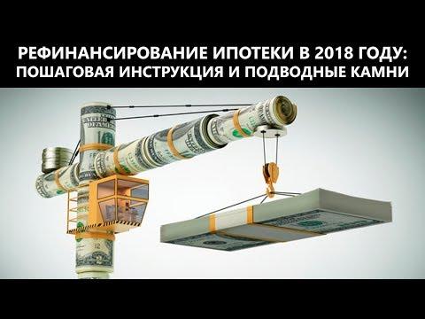 Рефинансирование ипотеки: как снизить процент в 2018 году - DomaVideo.Ru