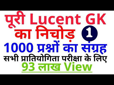 1000 GK GS प्रश्न from Lucent Part-1, Lucent GK का निचोड़ rrb ntpc, group d, ssc cgl, chsl, bihar si