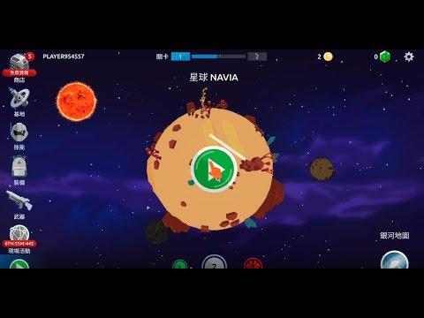 《Space Pioneer》手機遊戲玩法與攻略教學!