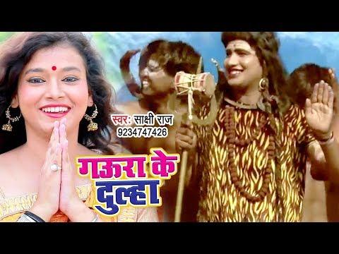 Video songs - Shakshi Raj (2018) सुपरहिट काँवर गीत VIDEO SONG - Gaura Ke Dulha - Bhojpuri Kanwar Songs 2018
