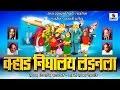 Marathi Comedy Natak