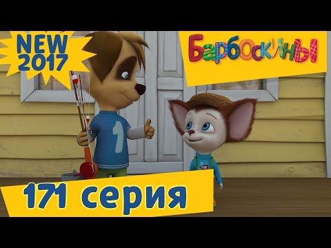 Барбоскины - 171 серия. Главное - терпение. Новая серия! Премьера! (видео)