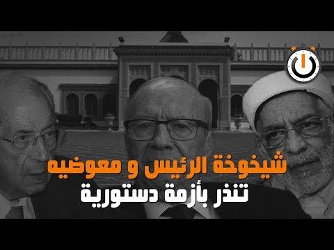 نواة في دقيقة: شيخوخة الرئيس ومعوضيه تنذر بأزمة دستورية