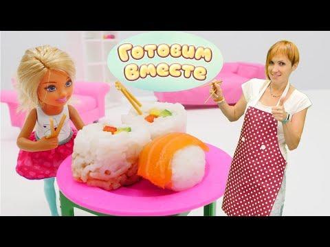 Видео Рецепты для детей.  Барби и Маша готовят Суши (видео)