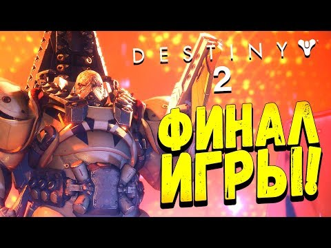 Destiny 2 - ФИНАЛ игры! - Битва с финальным боссом #3