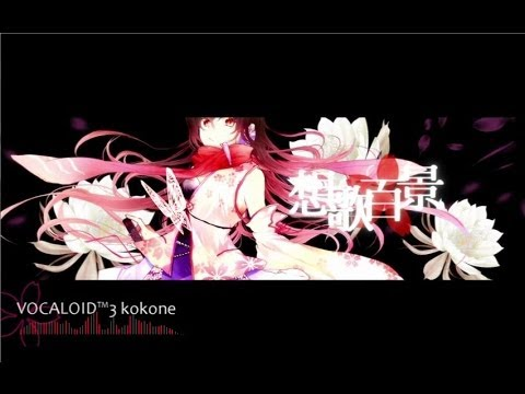 VOCALOID3 kokone DEMO - 想歌百景