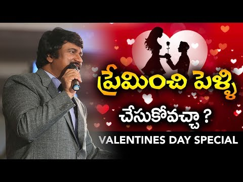 Love messages - Valentines Day Special-ప్రేమించి పెళ్లి చేసుకోవచ్చా ?-Love Marriages Inspirational Messages