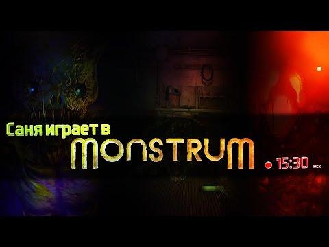 Стрим | Monstrum | Пытаемся выбраться из корабля