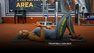 Leg and abs instruction video - Russia