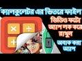 How to use calculator vault gallary  lock apps bangla Tutorial