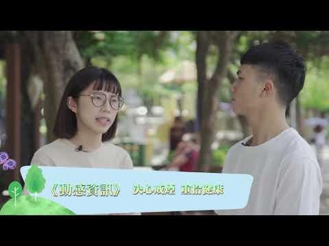 動感教菁0921 預告