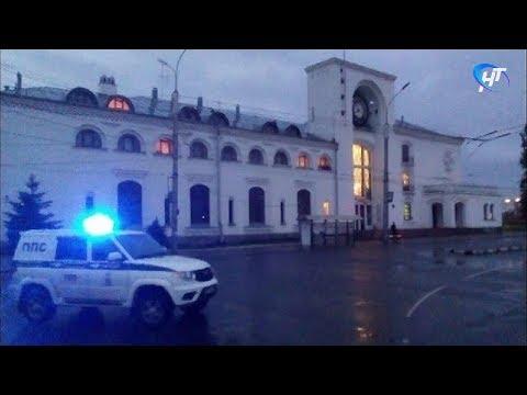 Около 8 вечера в Великом Новгороде был оцеплен железнодорожный вокзал