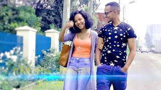 Workneh Asrat - Agegnehu - New Ethiopian Music 2016 (Official Video)