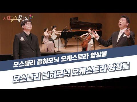[2021 서초금요음악회] 모스틀리 필하모닉 오케스트라 앙상블