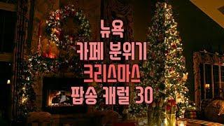 Video 뉴욕 카페 분위기 크리스마스 팝송 캐롤 30곡 Christmas Songs Carol Collection 30 MP3, 3GP, MP4, WEBM, AVI, FLV November 2018