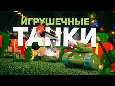 УНИЧТОЖАЕМ ИГРУШЕЧНЫЕ ТАНКИ В World of Tanks (PS4)