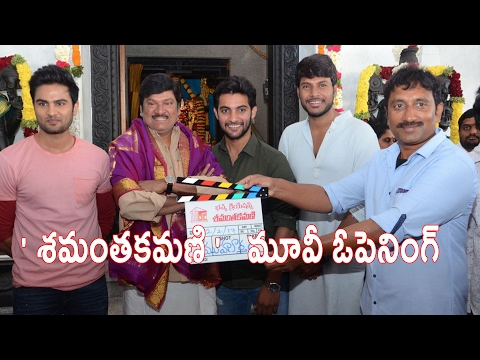 Samanthakamani Movie Launch || Aadi || Rajendra Prasad || TFC