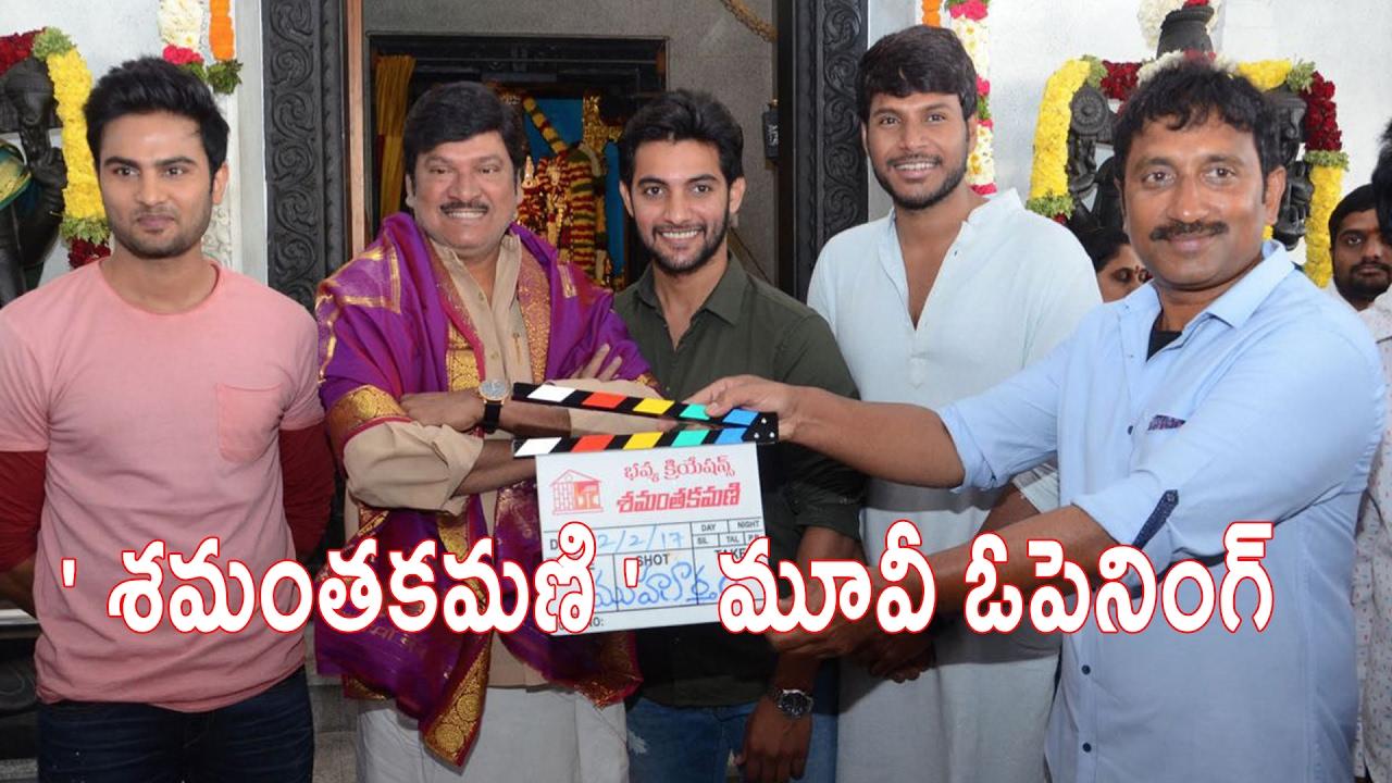 Samanthakamani Movie Launch    Aadi    Rajendra Prasad    TFC