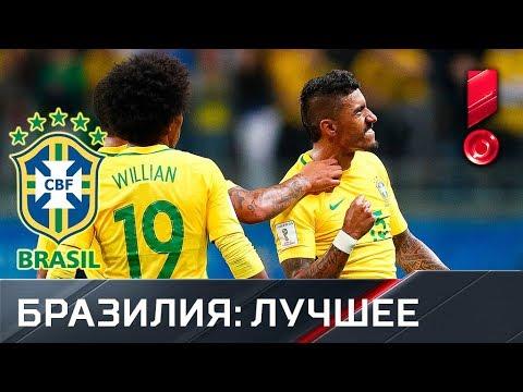 «Бразилия давно не была такой пелеобразной». Видео, которое убедит вас в этом (видео)