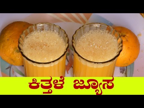 ಕಿತ್ತಳೆ ಹಣ್ಣಿನ ಜ್ಯೂಸ್|orange juice in kannada|kittale hannina juice|how to make orange juice at home