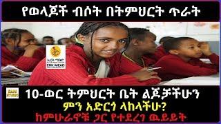 Ethiopia: በእርቅ ማእድ 10-ወር ትምህርት ቤት ልጆቻችሁን ምን አድርጎ ላከላችሁ? ከምሁራኖቹ ጋር የተደረገ ዉይይት