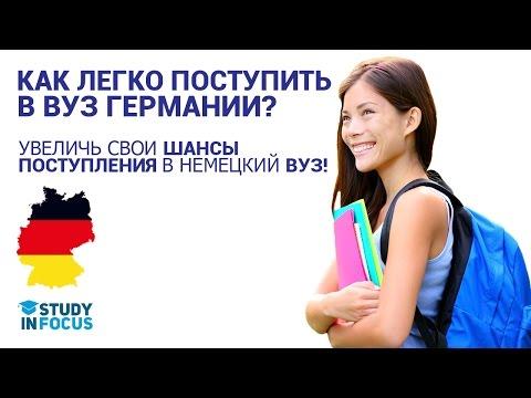 Как легко Поступить в Вуз Германии? Как увеличить свои шансы поступления! (видео)