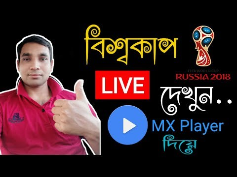 World Cup 2018 Russia Live- Stream MX Player By Android | FIFA World Cup 2018 | Technical Mamun