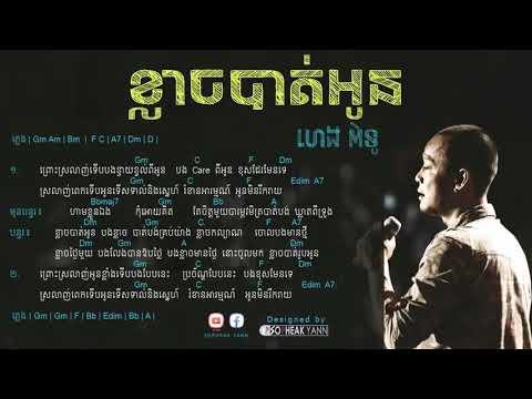 ខ្លាចបាត់អូន-Original Song-klach bat oun-Heng Pitu
