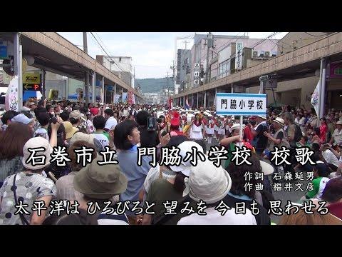 門脇小学校 川開き祭り 最後の鼓笛パレード 沿道のみなさんと校歌を大合唱