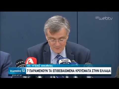 Παραμένουν 7 τα επιβεβαιωμένα κρούσματα στην Ελλάδα σύμφωνα με τον ΕΟΔΥ   03/03/2020   ΕΡΤ