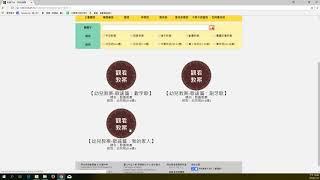 09 03歌謠教案 族語E樂園細部操作影片