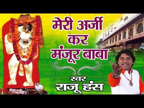 Video Latest Mehandipur Bala Ji Bhajan !! मेरी अर्ज़ी कर मंजूर बाबा !! राजू हंस || देहाती बाला जी भजन download in MP3, 3GP, MP4, WEBM, AVI, FLV January 2017
