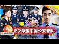 《天天向上》20170825期: 中国公安燃爆现场 涵哥是卧底人才? Day Day Up【湖南卫视官方版1080P】