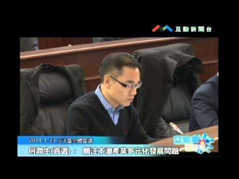 何潤生20140123立法會議