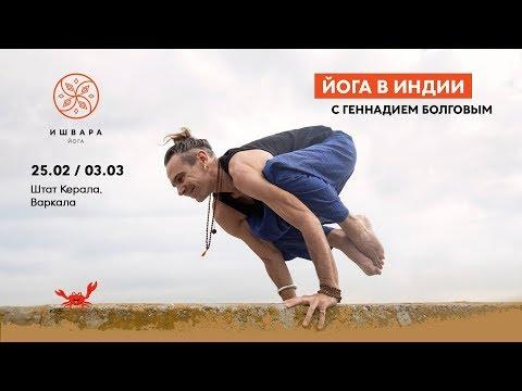 Йога-тур в Индию 25 февраля - 3 марта 2019 с Ишвара йога-центром
